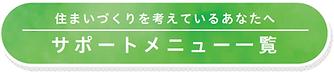 sozai_top_1.png