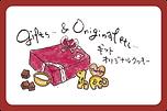 originalgift_menu.png