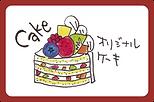 originalcake_menu.png