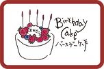 birthdaycake_menu.png