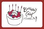 birthdaycake_menu.png