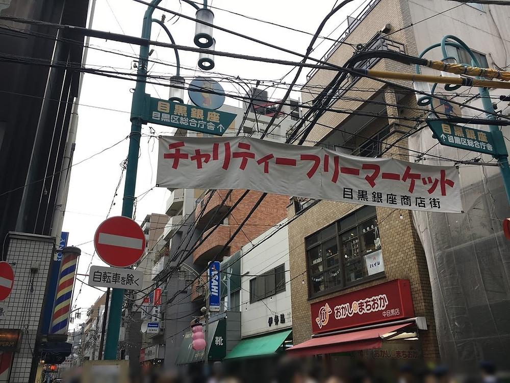 中目黒駅 目黒銀座商店街