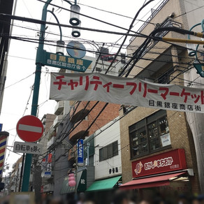 目黒銀座商店街 フリマ
