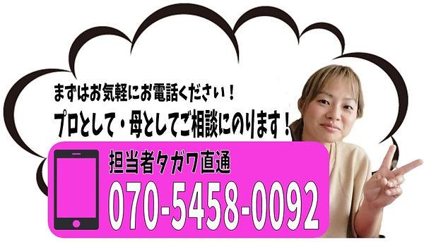 直接電話画像_edited.jpg