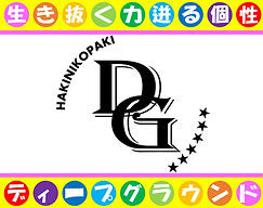 DeepGroundロゴ