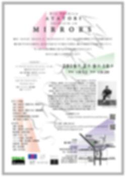 rie_mirrors_web-02.jpg