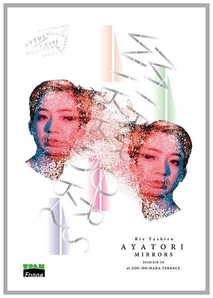 rie_mirrors_web-01.jpg