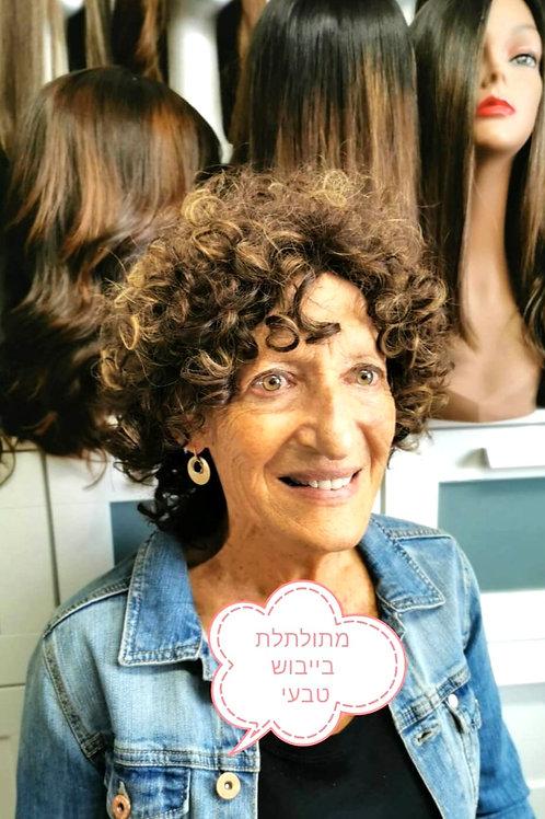 פאה מתולתלת שיער ברזילאי איכותי