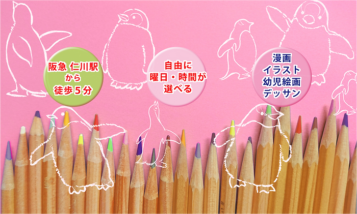 コイ漫画・絵画教室