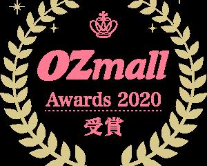 OZmallアワード2020 受賞