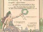 diploma-1925.jpg