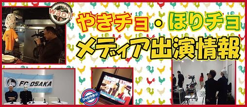 堀江のやきとりチョップ大阪メディア出演情報