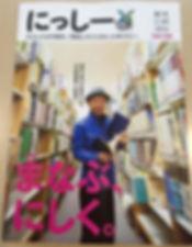 大阪西区情報誌にっしーに掲載のやきとりチョップ