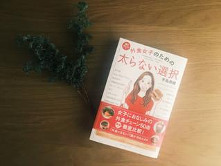 【新しい本】外食が多いお客様のために仕入れました