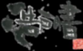 hirokonosho1_edited.png