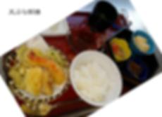 デイサービスげんき料理メニュー天ぷら