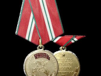 """Медаль """"Молодая гвардия"""""""