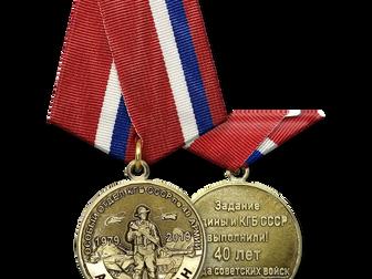 Медаль «40 лет ввода советских войск в Афганистан»