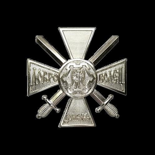 """Нагрудный знак """"Доброволец Донбасса"""" с мечами"""