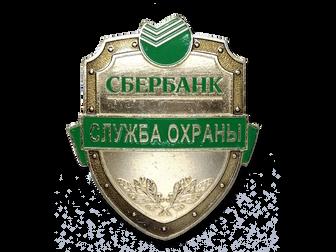 """Нагрудный знак """"Сбербанк служба охраны"""""""