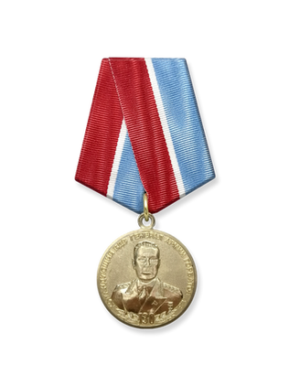 """Медаль """"Командующий ВДВ генерал армии Горбатов"""""""