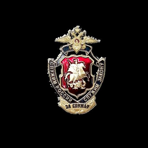За службу ГУ МВД России по г. Москве