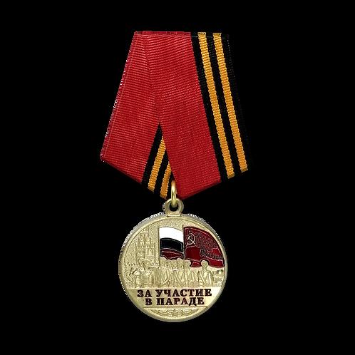 "Медаль ""За участие в параде"""