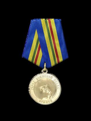 Медаль «Брянское землячество»