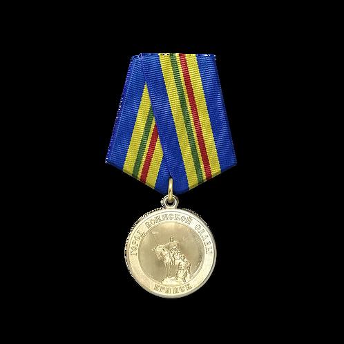 Брянское землячество (медаль)