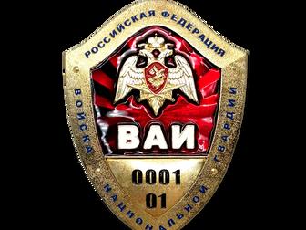 Нагрудный знак инспектора ВАИ войск национальной гвардии Российской Федерации