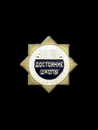 """Значок """"Достояние школы"""""""