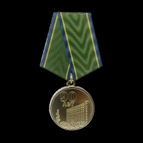 90 лет ГПИ