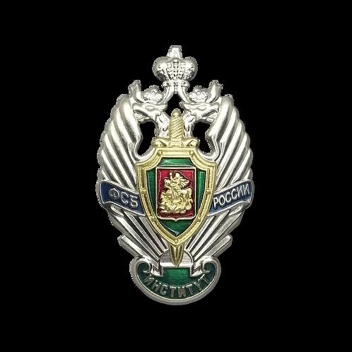 Нагрудный знак института ФСБ России