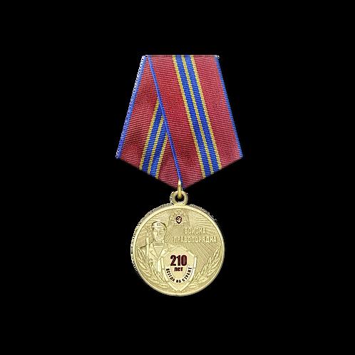 «210 ЛЕТ ВОЙСКАМ ПРАВОПОРЯДКА» (медаль)