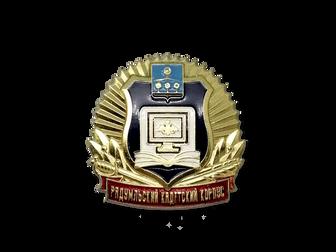 Нагрудный знак «Выпускника Радумльского кадетского корпуса» и фрачник «Радумльского кадетского корпу