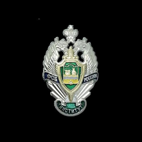 Институт ФСБ России г. Екатеринбург