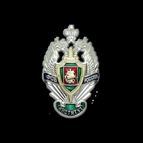 Московский пограничный институт ФСБ России