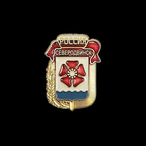 """Значок """"Северодвинск"""""""