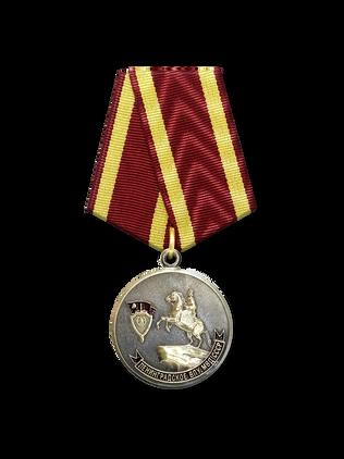 """Медаль """"ГЕРАСИМОВЦЫ"""""""