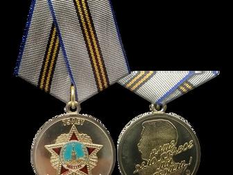Медаль «75 лет Великой победы»