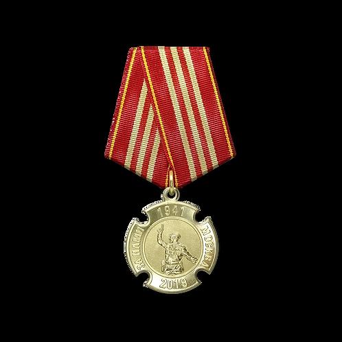 """Нагрудный знак """"Участнику торжественного марша"""" 2019 (медаль)"""
