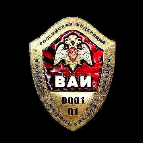 Нагрудный знак инспектора ВАИ войск Росгвардии
