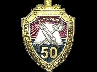Нагрудный знак 50 лет ОВР ГПИ России