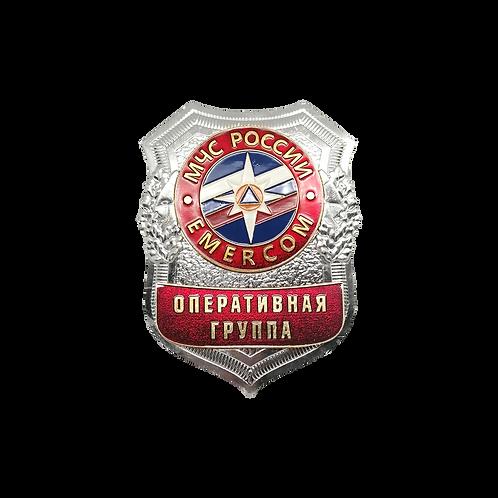 """Нагрудный знак МЧС России EMERCOM """"Оперативная группа"""""""