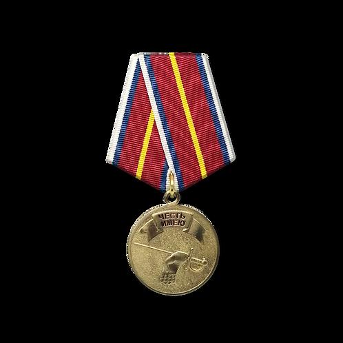 """Медаль """"Честь имею"""""""
