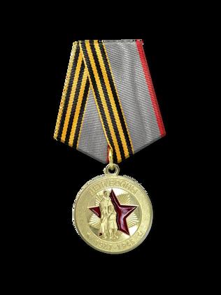 Медаль «Дети войны»