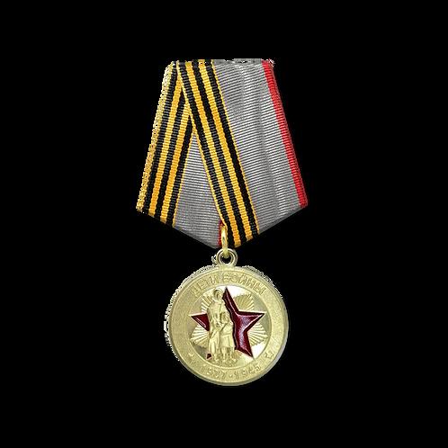 «Дети войны» (медаль)