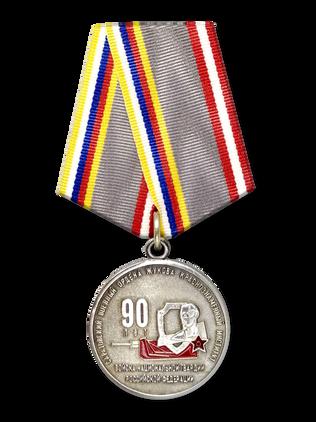 Медаль «90 лет Саратовскому военному институту ВНГ РФ»
