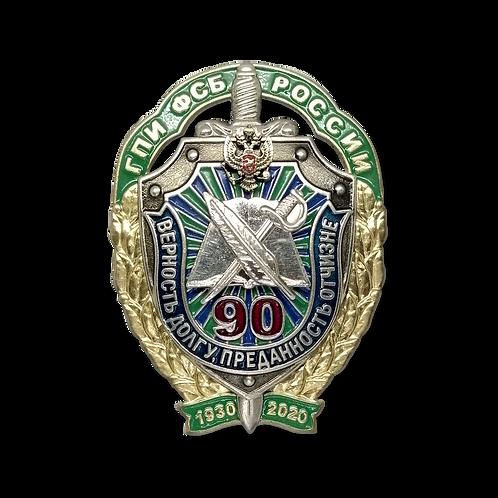 """Нагрудный знак """"90 лет ГПИ России"""""""