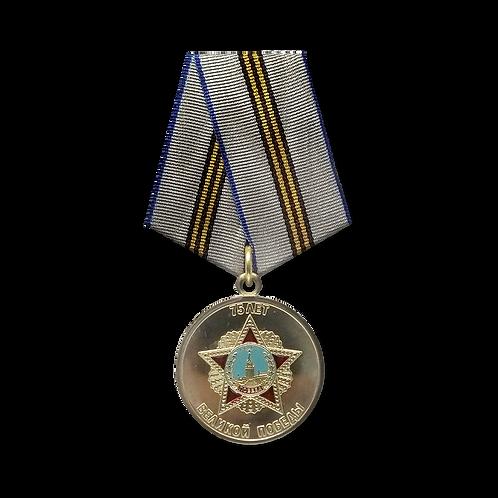75 лет Великой победы (медаль)